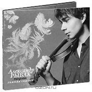 where-to-get-the-music--all-releases-of-alexander-rybak--4.jpg